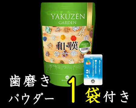 和漢みらいのドッグフード 特別療法食KA(肝臓用) 定期購入
