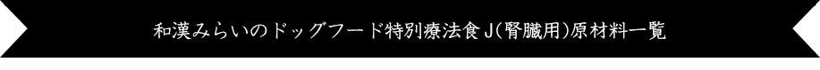 みらいのドッグフード【薬膳】特別療法食J(腎臓用)