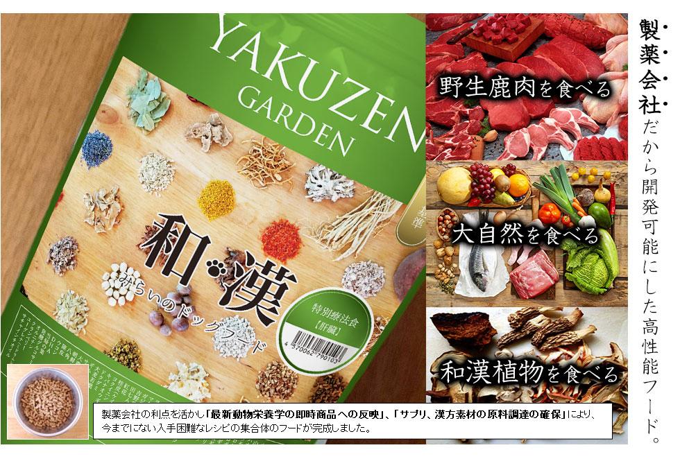 和漢みらいのドッグフード 特別療法食KA(肝臓用)野生鹿肉・大自然・和漢を食べる