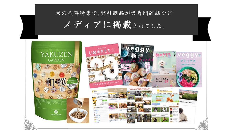 犬の長寿特集で、犬専門雑誌などメディアに掲載されました。