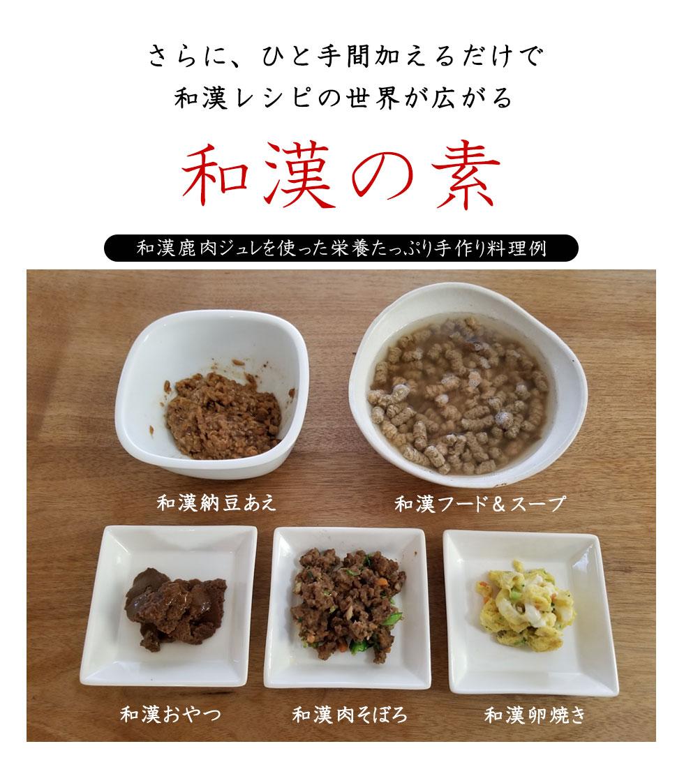 ひと手間加えるだけで漢方レシピの世界が広がる和漢の素 和漢鹿肉アイケア ジュレを使った栄養たっぷり手作り料理例