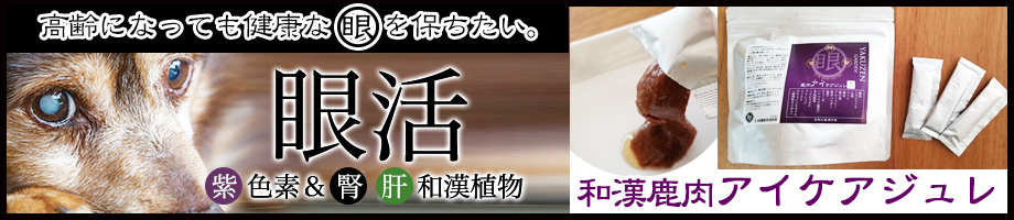 和漢みらいのドッグフード 薬膳鹿肉アイケアジュレ ページへ