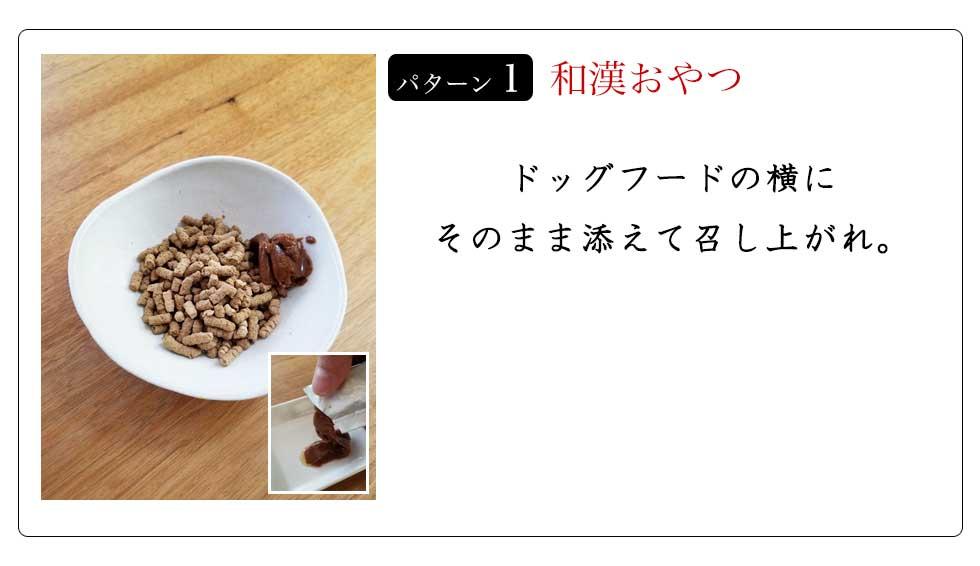 パターン1 和漢おやつ ドッグフードの欲にそのまま添えて召し上がれ。