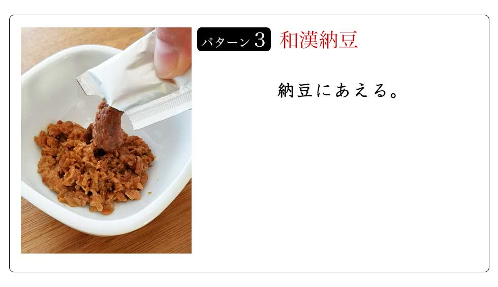 パターン3 和漢納豆 納豆にあえる。
