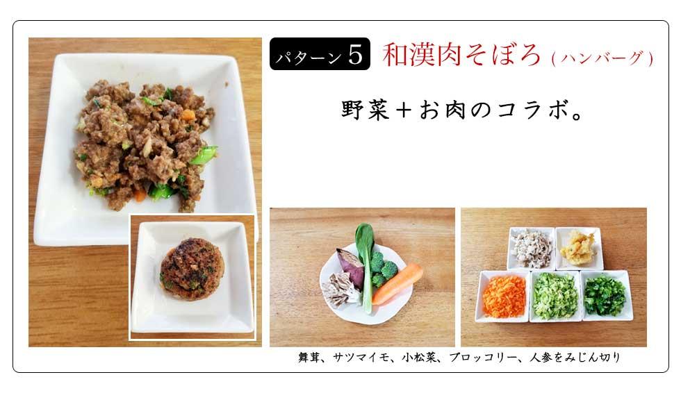 パターン5 和漢肉そぼろ 野菜+お肉のコラボ。