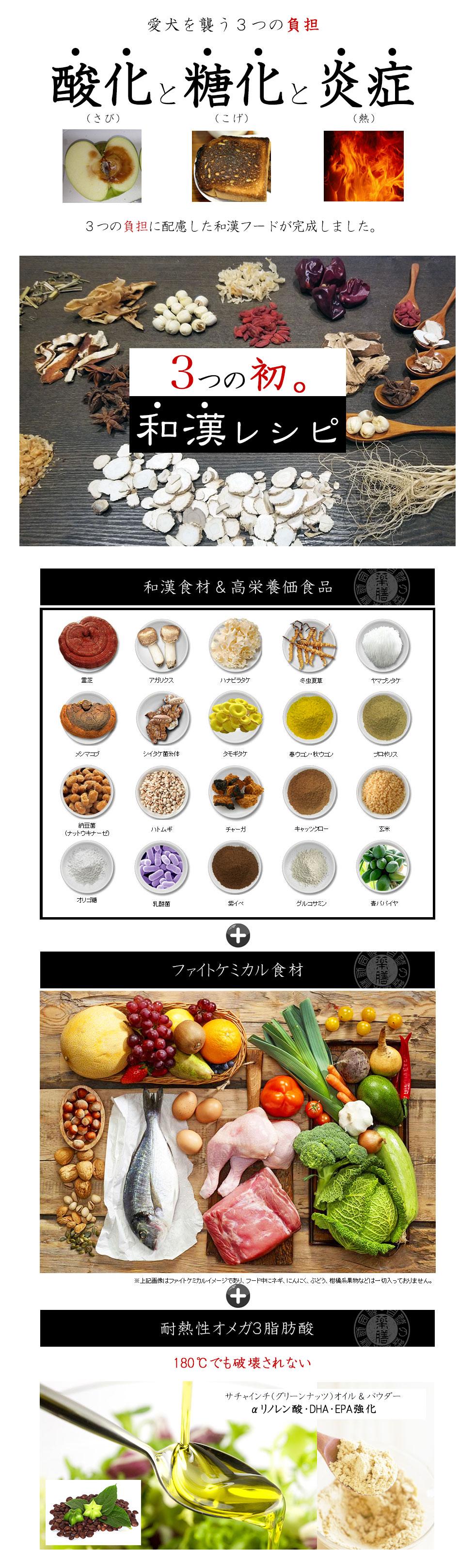 3つの初。薬膳レシピ 漢方&高栄養価商品 マクロビ食材 耐熱性オメガ3脂肪酸