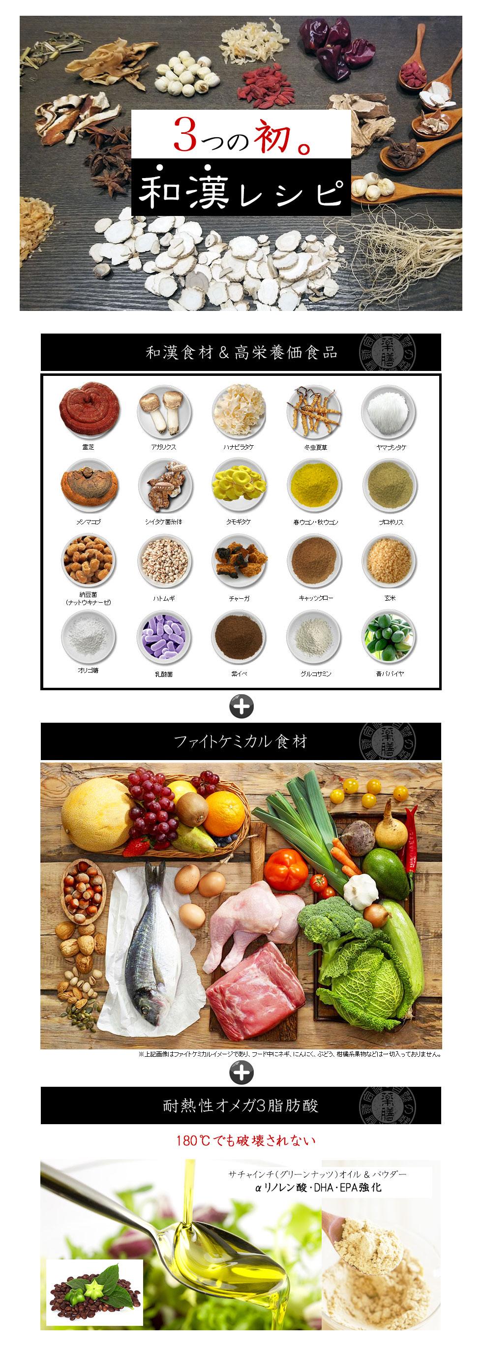 3つの初。和漢レシピ 漢方&高栄養価商品 マクロビ食材 耐熱性オメガ3脂肪酸