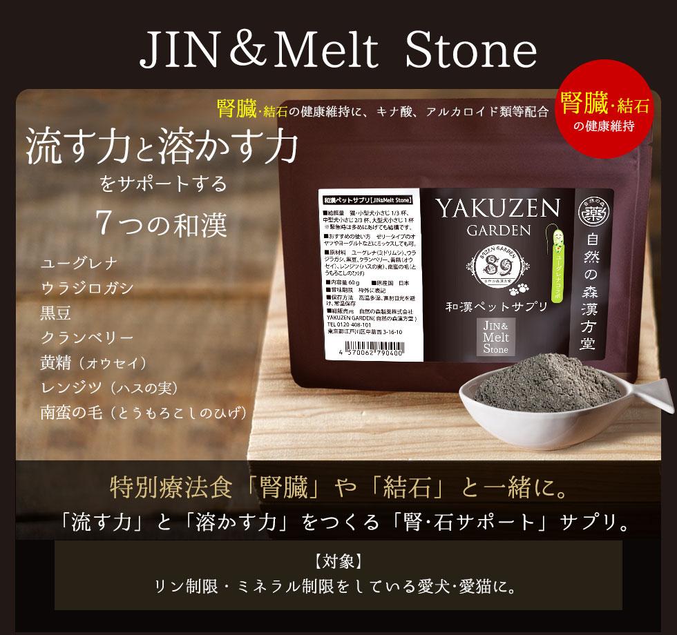 JIN&Melt Stone 流す力と溶かす力をサポート ユーグレナ ウラジラガシ 黒豆 クランベリー 黄精(オウセイ)ハスの実 南蛮の毛(とうもろこしのひげ)
