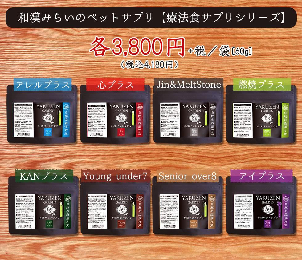 和漢みらいのペットサプリ【治療食サプリシリーズ】注文買い物かご