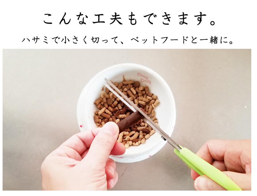 和漢鹿肉やわらかクッキーをはさみで小さく切ってドッグフードと一緒に