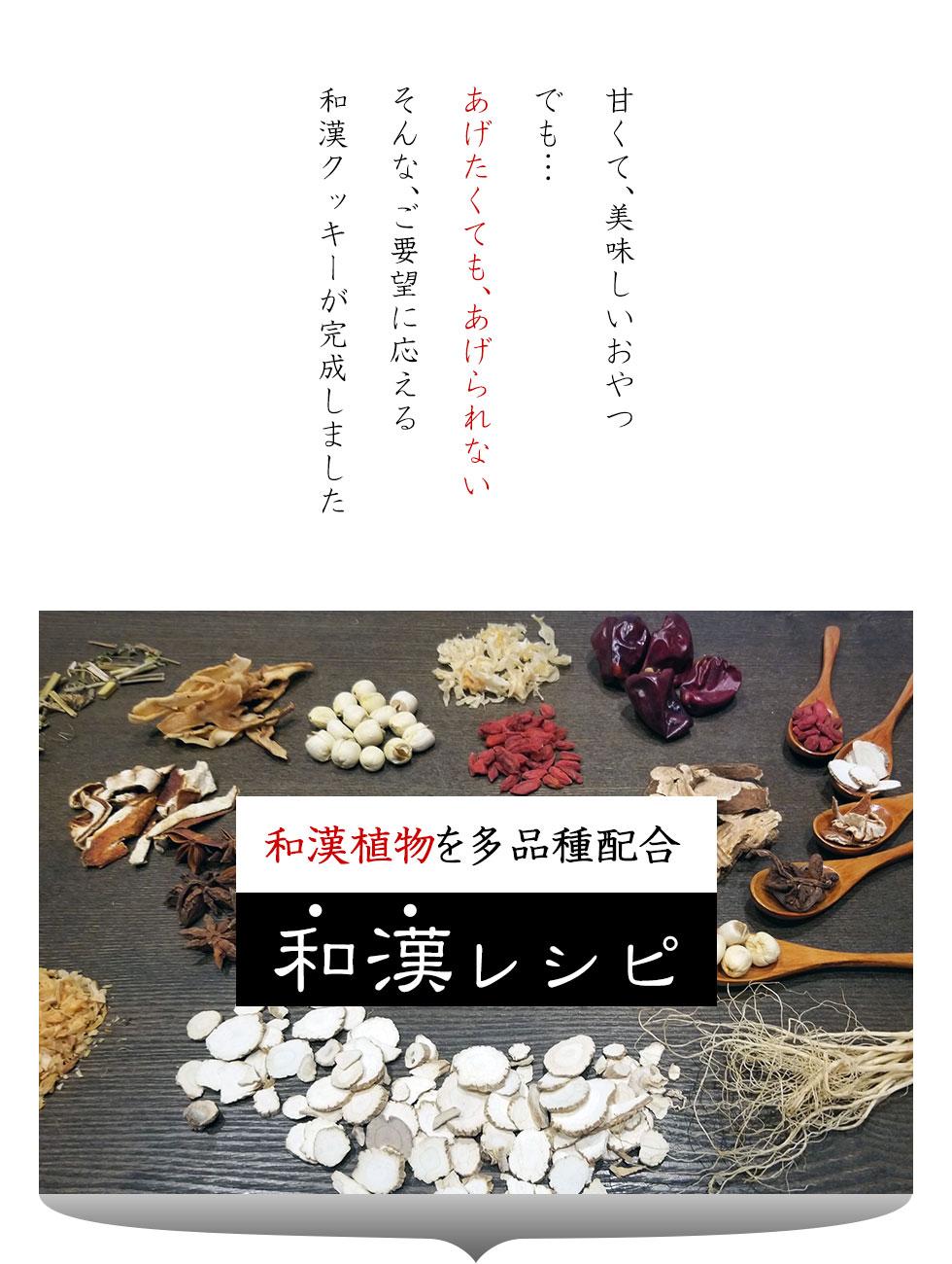 ご要望に応える和漢クッキーが完成 漢方原料の生薬を多品種配合和漢レシピ