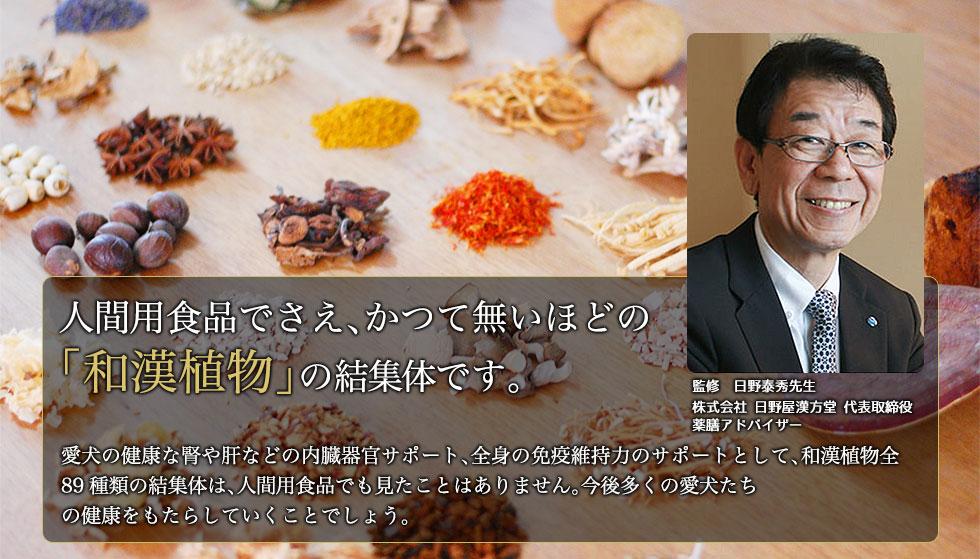 人間食品でさえ、かつて無いほどの「和漢植物」の結晶体です。