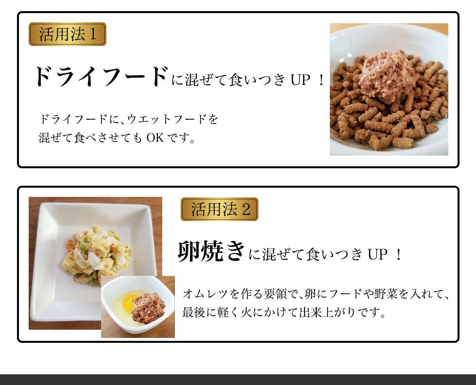 活用法1 ドライフードに混ぜて食いつきUP 活用法2 卵焼きに混ぜて食いつきUP