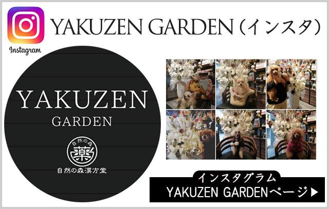 Instagram YAKUZEN GARDEN