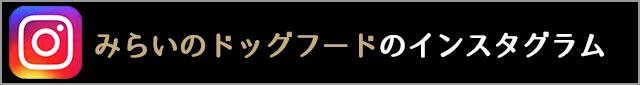 薬膳・みらいのドッグフード instargram