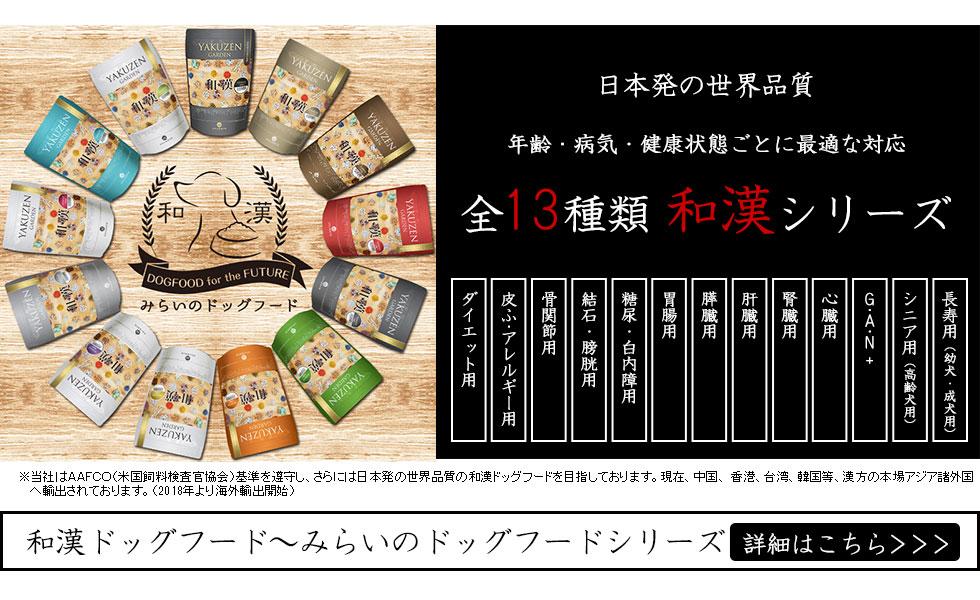 全13種類和漢シリーズ 和漢ドッグフード~和漢みらいのドッグフードシリーズ