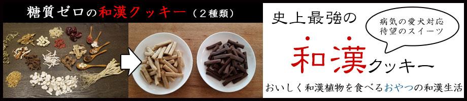 みらいのドッグフード【薬膳】クッキーページへ