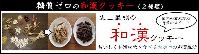 みらいのドッグフード【和漢】クッキーページへ